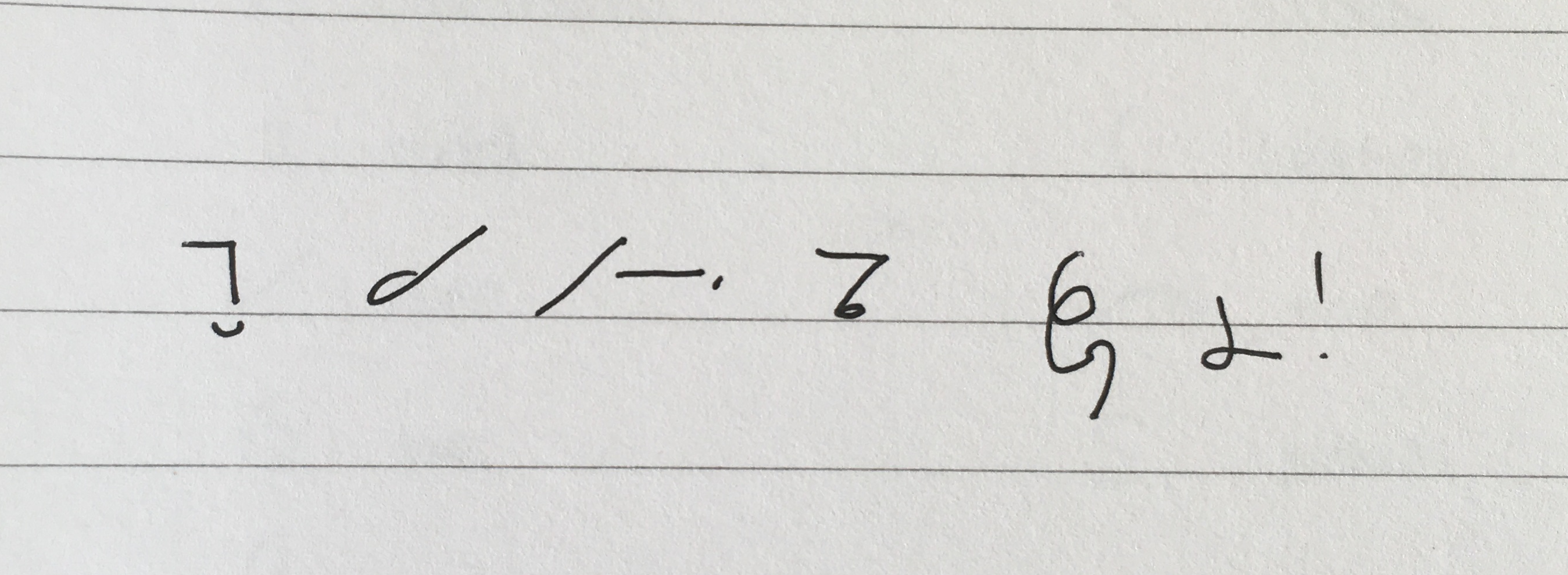 Simple Teeline shorthand phrase